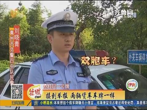青州:接到举报 两辆货车车牌一样