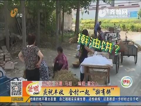 """桓台:庆祝丰收 全村一起""""擀有饼"""""""