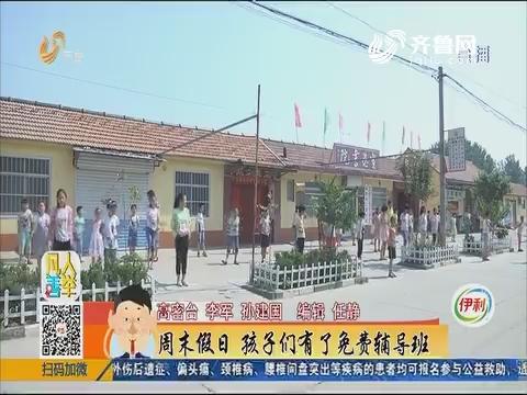 【凡人善举】高密:周末假日 孩子们有了免费辅导班