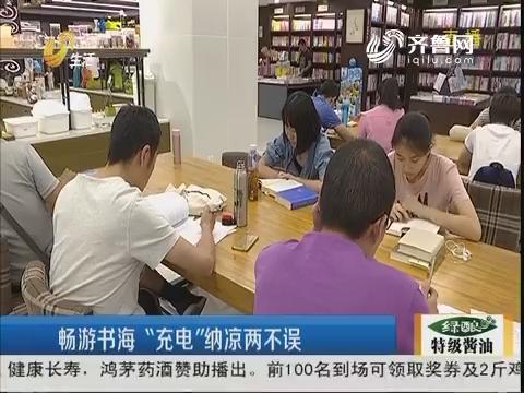 """济南:畅游书海""""充电""""纳凉两不误"""