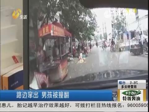济宁:路边窜出 男孩被撞翻