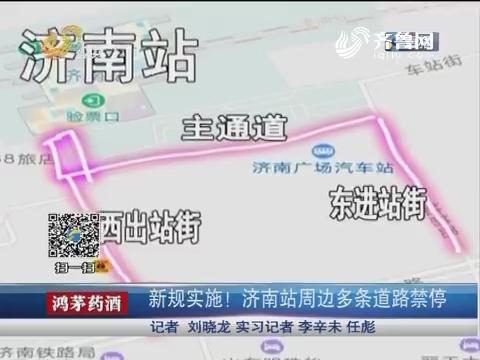新规实施!济南站周边多条道路禁停