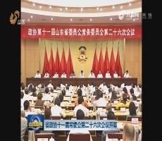 山东省政协十一届常委会第二十六次会议开幕