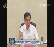 山东省检察院传达学习省第十一次党代会精神