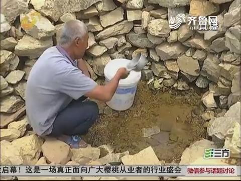 【群众新闻】莒南:自来水停半月 村民溪旁舀水喝