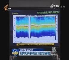 【加快新旧动能转换】我国攻克深海潜标数据长时间实时传输难题