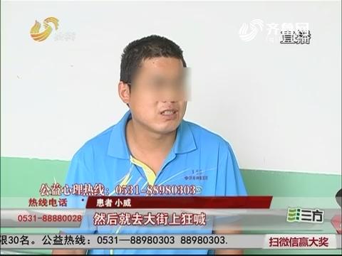 【神康有约】临沂:小伙患上精神病 害怕别人放鞭炮