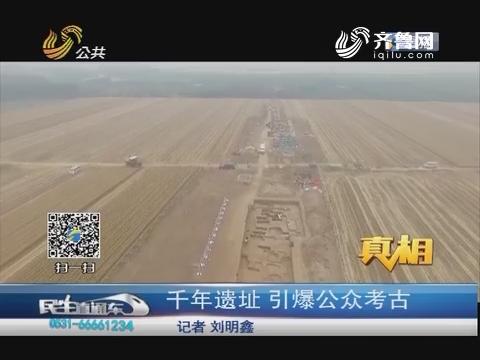 【真相】济南:千年遗址 引爆公众考古