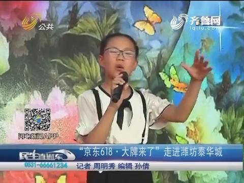 """""""京东618·大牌来了""""走进潍坊泰华城"""