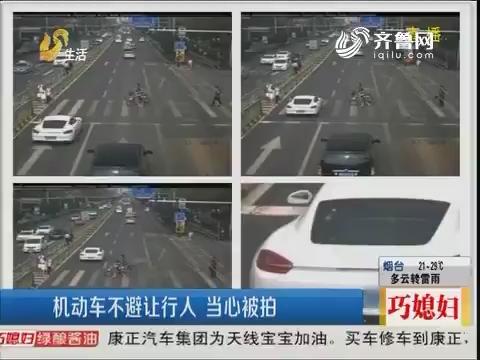 济南:机动车不避让行人 当心被拍