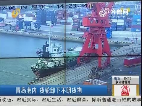 青岛港内 货轮卸下不明货物