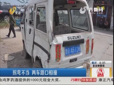 潍坊:拐弯不当 两车路口相撞