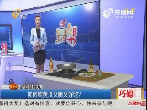 妙招:如何腌黄瓜又脆又好吃?