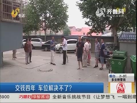 淄博:交钱四年 车位解决不了?