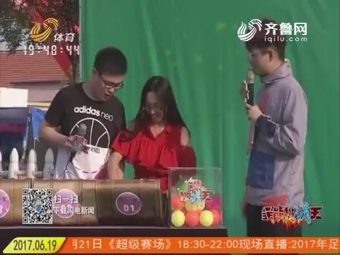 全能挑战王:小情侣携手参加比赛配合相当默契