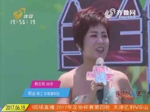 全能挑战王:韩云凤演唱歌曲带动现场气氛 发挥出色赢得奖品