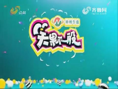 20170619《笑果不一般》:非遗传承人王超获得第二季总冠军