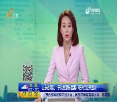 山东省高院:于欢故意伤害案23日9点公开宣判