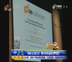 """【热点快搜】""""神威·太湖之光""""再次蝉联超算世界冠军"""