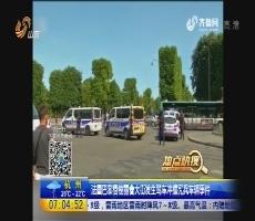 【热点快搜】法国巴黎香榭丽舍大街发生驾车冲撞宪兵车辆事件