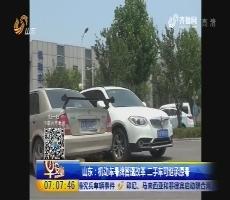 山东:机动车号牌管理改革 二手车可继承原号