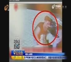 湖南长沙:12岁女儿为父挡刀 勇斗歹徒