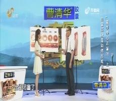 20170620《大医本草堂》:夏季养心正当时(上)
