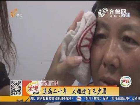 潍坊:患病二十年 大姐遭了不少罪