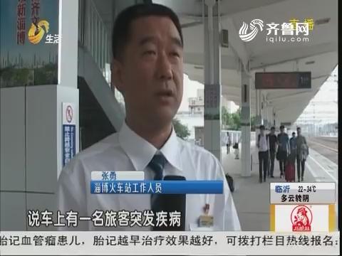 淄博:乘客发病 站台上演紧急救援