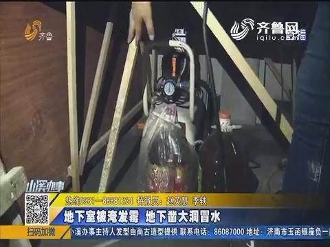 济南:地下室被淹发霉 地下凿大洞冒水