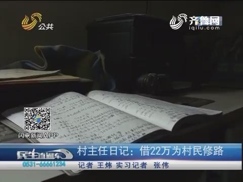 济南:村主任日记 借22万为村民修路