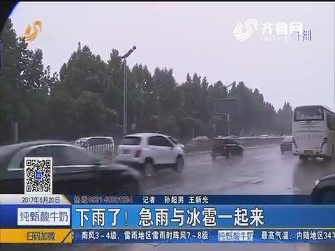 济南:下雨了!急雨与冰雹一起来