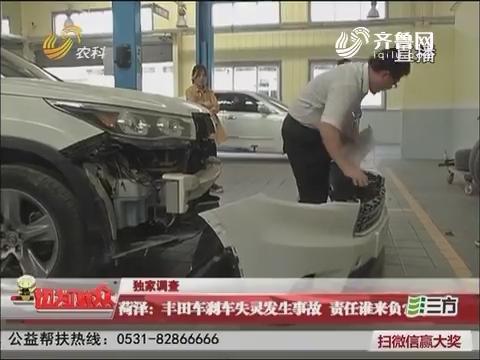【独家调查】菏泽:丰田车刹车失灵发生事故 责任谁来负?