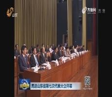 民进山东省第七次代表大会开幕