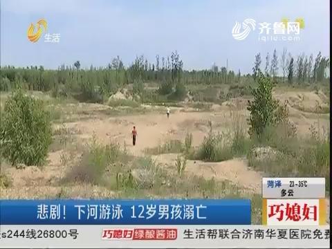 潍坊:悲剧!下河游泳 12岁男孩溺亡