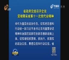 省政府党组召开会议 贯彻落实省第十一次党代会精神