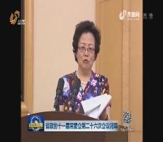省政协十一届常委会第二十六次会议闭幕