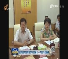 省委宣传部传达学习省第十一次党代会精神