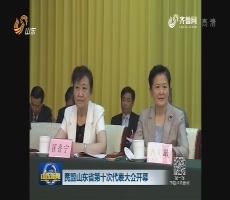 民盟山东省第十次代表大会开幕