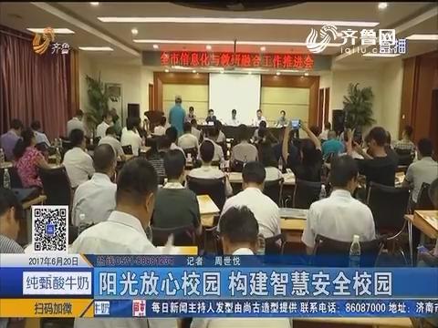 聊城:阳光放心校园 构建智慧安全校园