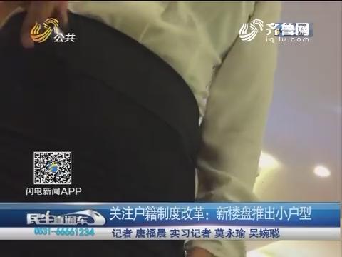 济南:关注户籍制度改革 新楼盘推出小户型