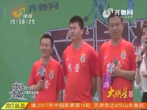 全能挑战王:东营鲁能泰山的球迷会会长用足球赢得大奖
