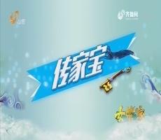 20170620《最炫国剧风》:传家宝
