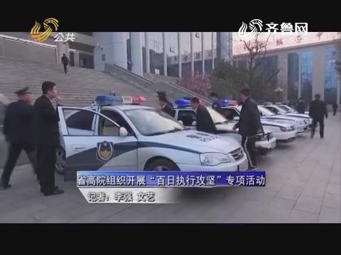 """省高院组织开展""""百日执行攻坚""""专项活动"""