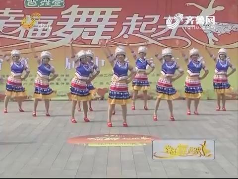 20170621《幸福舞起来》:山东省第二届中老年广场舞大赛——淄博市傅山区小梅艺术团