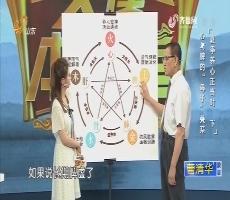 20170621《大医本草堂》:夏季养心正当时(下)