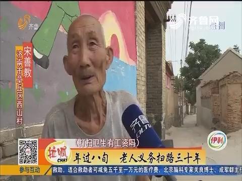 济南:年过八旬 老人义务扫路三十年