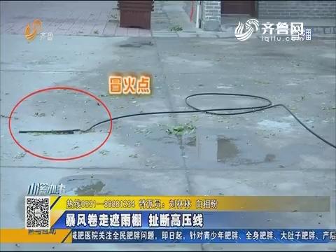 济南:狂风暴雨之后 村中停电