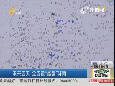 """未来四天 山东省迎""""最强""""降雨"""