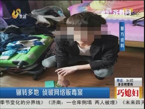 济南:网络交友平台 发现可疑线索